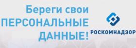 http://персональныеданные.дети/