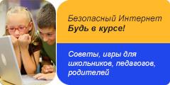 Сайт Подросток и закон: Интернет-безопасность